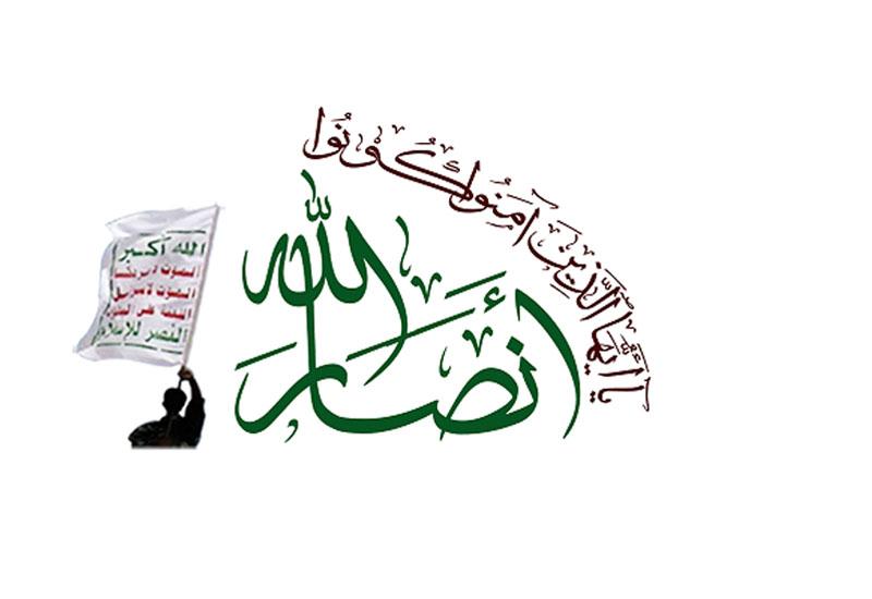 Yəmən Ənsarullah Hərəkatı iranlı nüvə aliminin qətlə yetirilməsinə reaksiya verdi